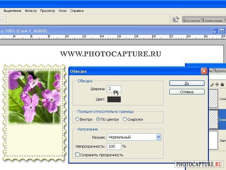 Почтовая марка в photoshop