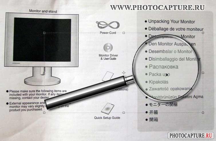 Эффект увеличительного стекла в фотошоп