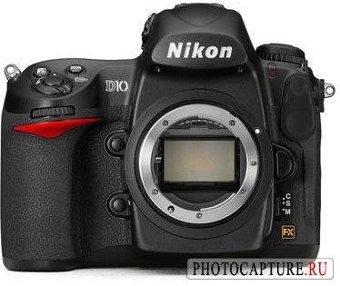 Первые «фотографии» полнокадровой любительской DSLR Nikon D10
